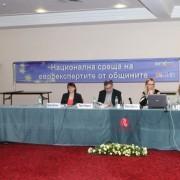 Национална среща на евроекспертите от общините - VII-ма Национална среща на общинските евроекспертите